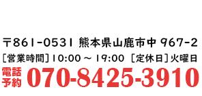 〒861-0531熊本県山鹿市中967-2[電話予約できます]【070-8458-3910】